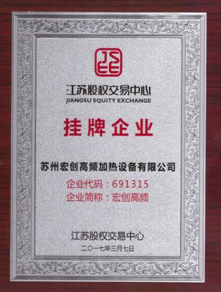 江苏股权交易中心挂牌企业