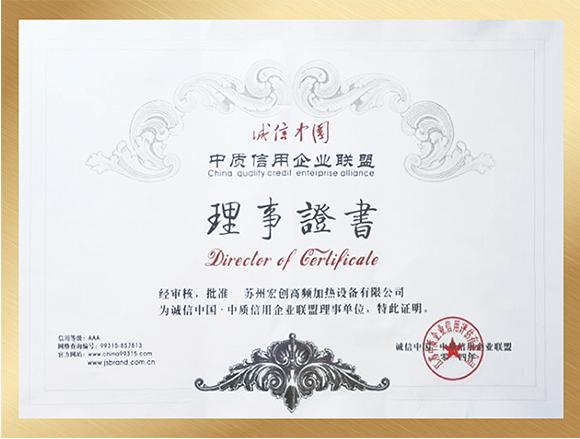 中质信用企业联盟理事证书